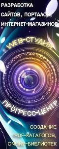 Хотите создать сайт, разработать интернет-магазин, оптимизировать информационный интернет-ресурс? Обращайтесь к профессионалам - WEB-студия ПРОГРЕСС-ЦЕНТР поможет вам